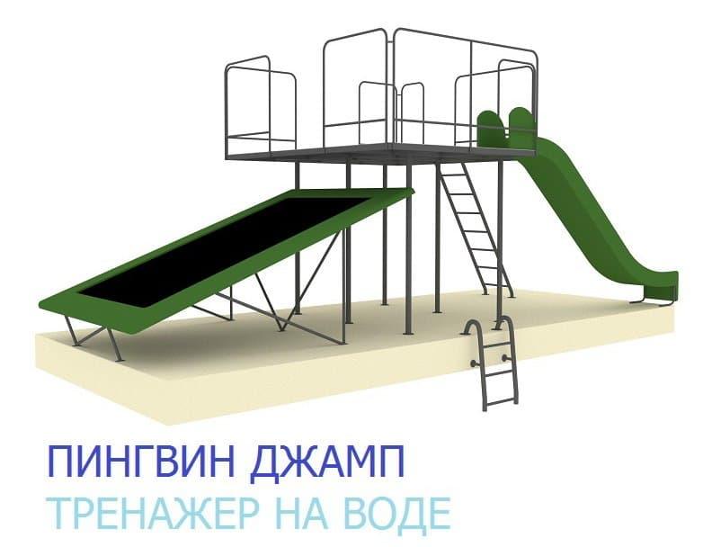 Пингвин джамп в Беларуси