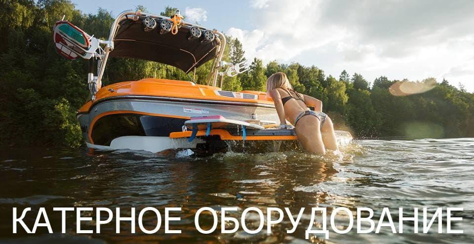 Аксессуары для катеров и лодок Беларусь