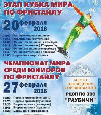 фристайл в Беларуси