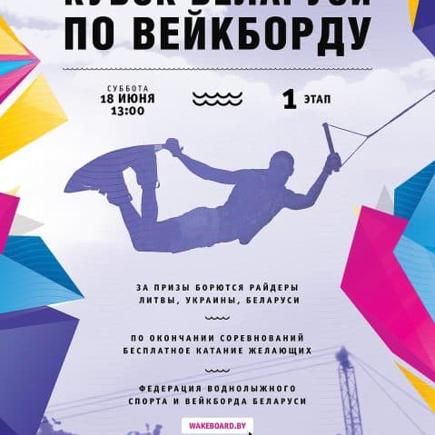 КУБОК БЕЛАРУСИ ПО ВЕЙКБОРДУ. 1й этап. 18 июня. Минск. Вейк Лайн
