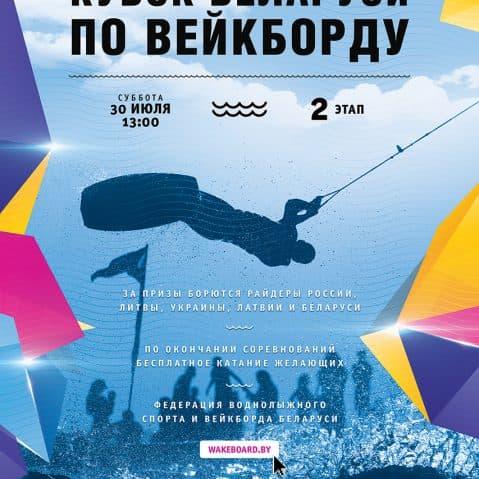 Wake Cup Braslav