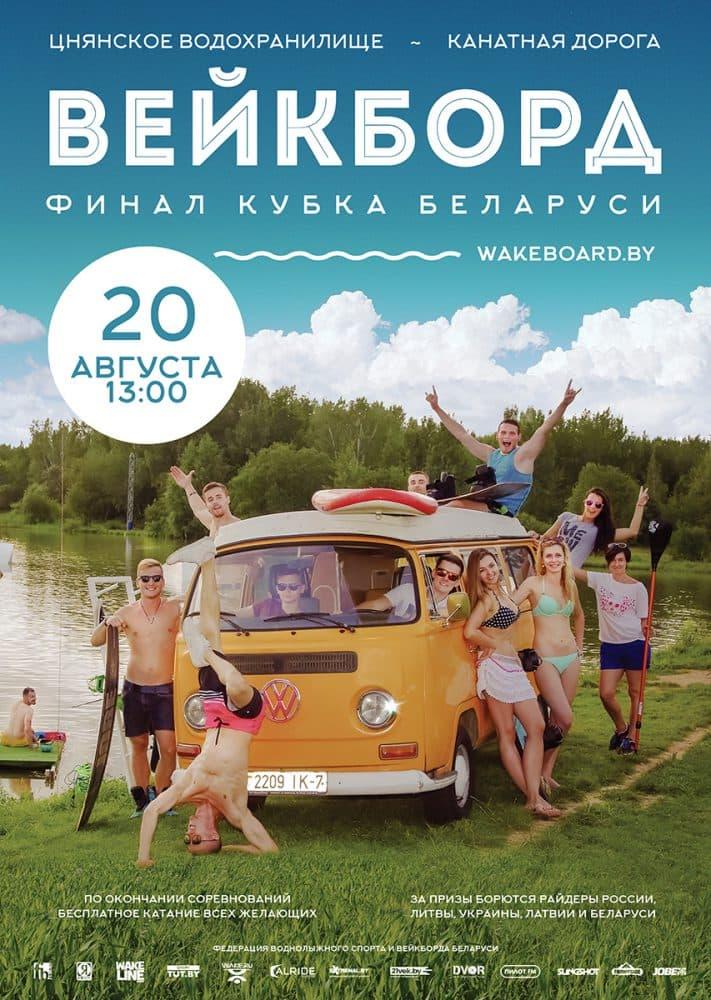 Wake Park Minsk