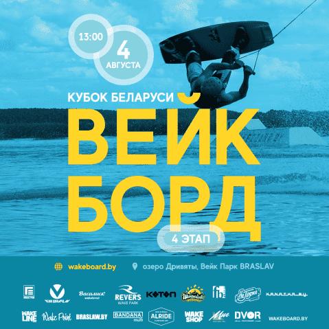 В БРАСЛАВЕ 4 августа пройдёт 4 этап КУБКА БЕЛАРУСИ 2018 ПО ВЕЙКБОРДУ