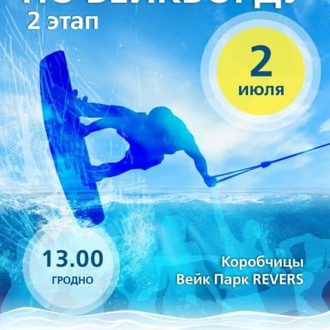 вейк в Беларуси