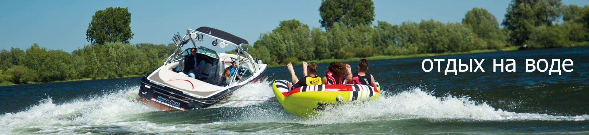 Товары для отдыха и развлечений на воде. Аттракционы водные