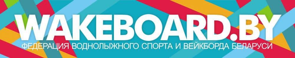 Официальный портал Федерации вейкборда Беларуси