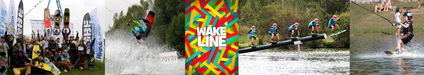 Вейкбордный клуб Wake Line